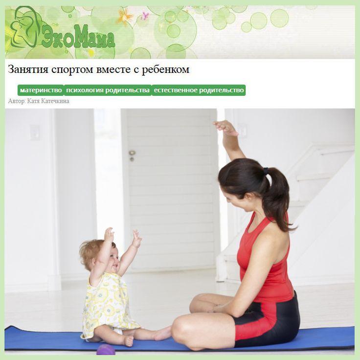 Некоторые идеи, как маме можно заниматься спортом даже вместе с ребенком.