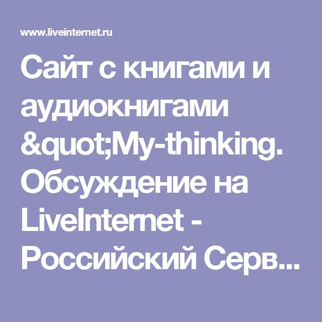 "Сайт с книгами и аудиокнигами ""Мy-thinking. Обсуждение на LiveInternet - Российский Сервис Онлайн-Дневников"