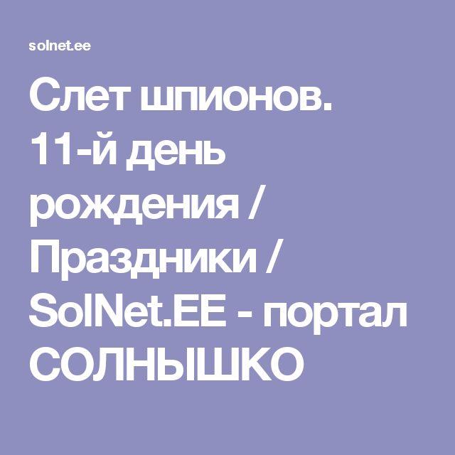 Слет шпионов. 11-й день рождения / Праздники / SolNet.EE - портал СОЛНЫШКО