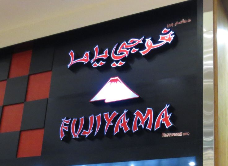 Love how they've converted a Japanese style logo into Arabic text and still managed to make it feel oriental