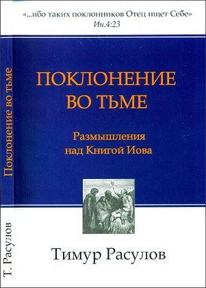 Тимур Расулов - Поклонение во тьме - Размышления над Книгой Иова