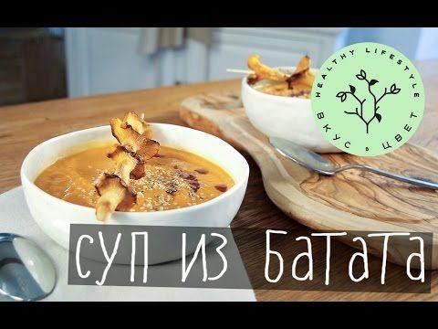 Суп из батата c лисичками | raw | vegan | рецепт от Вкус&Цвет - YouTube