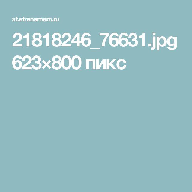 21818246_76631.jpg 623×800 пикс