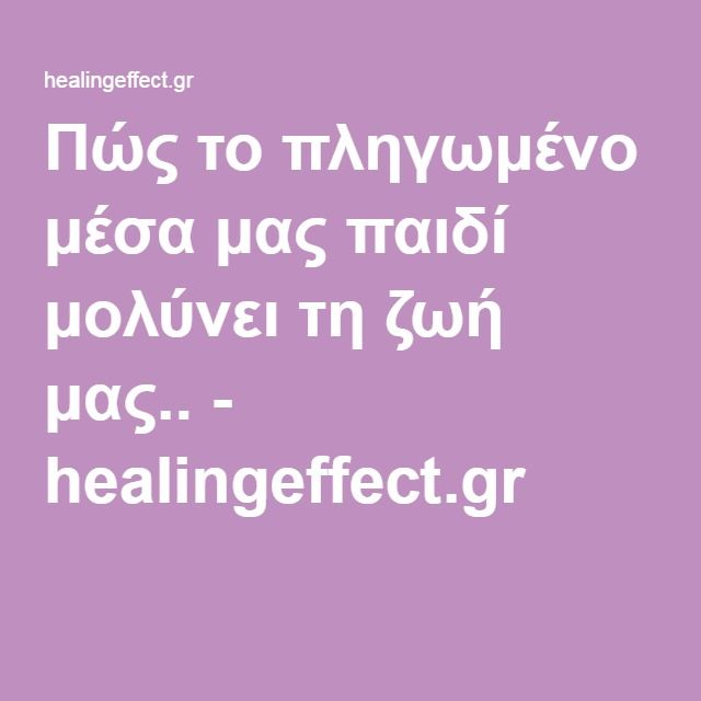 Πώς το πληγωμένο μέσα μας παιδί μολύνει τη ζωή μας.. - healingeffect.gr
