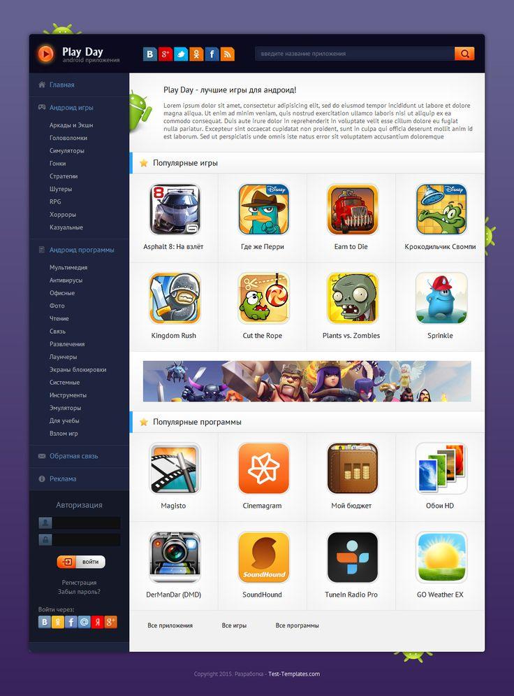 Play Day для DLE #templates #website #шаблон #сайт #web