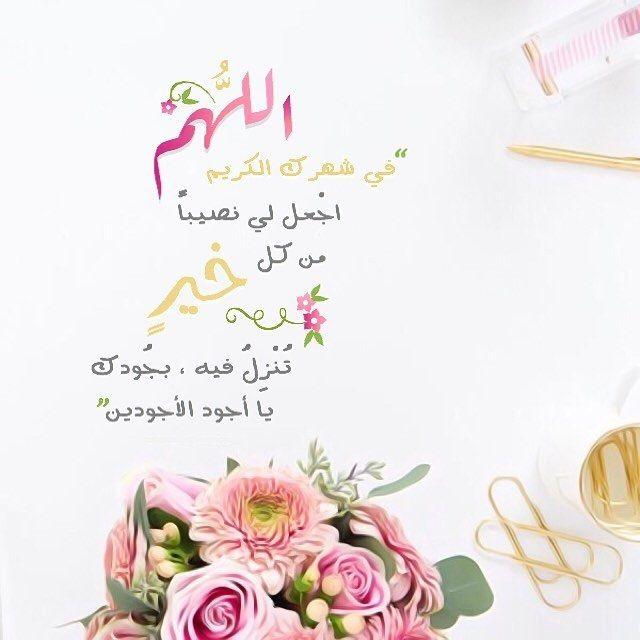 Pin By رغــــــد On رمــــضــان Ramadan Ramadan Kareem Place Card Holders