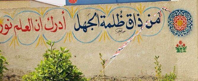 كتابات على الجدران من ذاق ظلمة الجهل أدرك أن العلم نور مصطفى نور الدين Graffiti Tattoo Graffiti Art