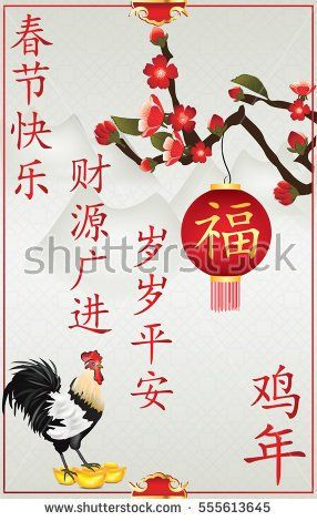 Greeting card for Chinese New Year of rooster for print. Chinese Text: Respectful congratulations on the new year! May your business be prosperous! May wealth flow in! Happy Spring festival