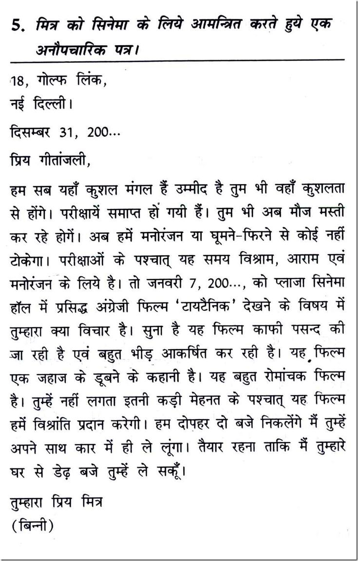 Letter to a Friend Inviting him to Watch a Movie in Hindi