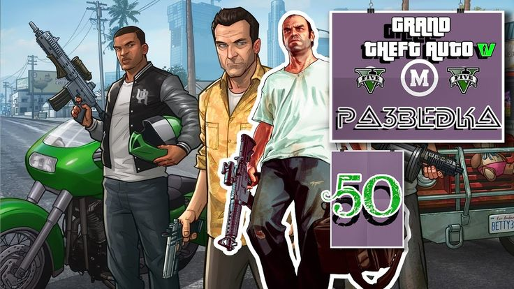 """GTA 5 [#50] - Мега прохождение игры: """"РАЗВЕДКА ФЕДЕРАЛЬНОГО ХРАНИЛИЩА"""" -..."""