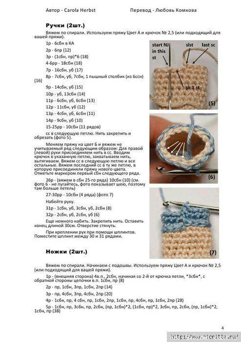 Вязаная куколка Лили от Carola Herbst Перевод — Любовь Комкова Схема вязания игрушки