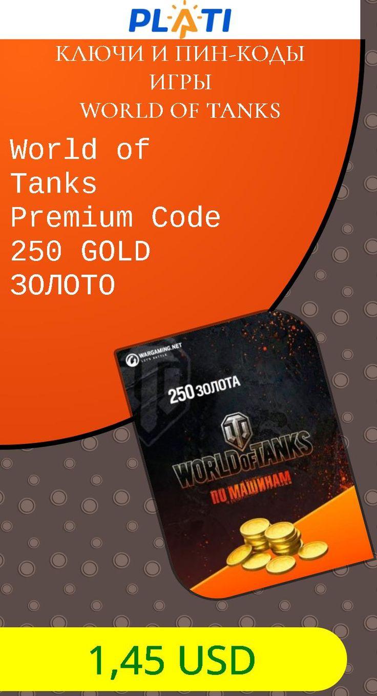 World of Tanks Premium Code 250 GOLD ЗОЛОТО Ключи и пин-коды Игры World of Tanks