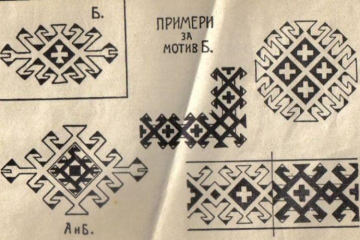 Srbske narodne šare - Serbian national patterns, Photo 9