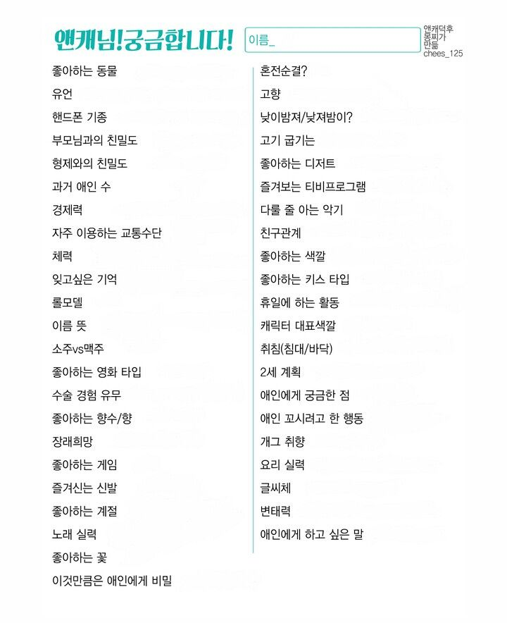 앤캐 설문 떡밥 문답 애인님 궁금합니다!