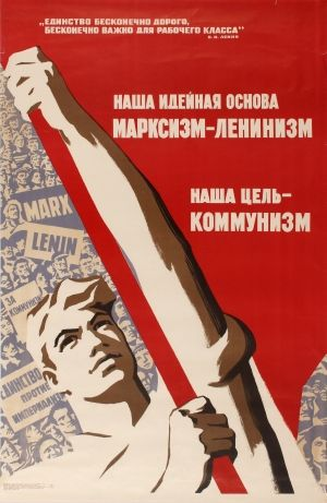 Our Goal is Communism, 1969 - original vintage Soviet propaganda poster by E Briskin listed on AntikBar.co.uk