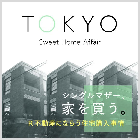 シングルマザー、家を買う。東京R不動産ディレクター・林厚見氏にならう住宅購入事情