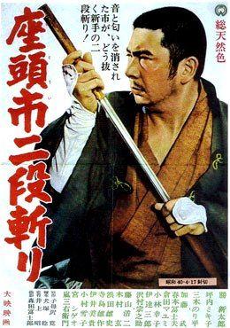 Zatoichi's Revenge 『座頭市二段斬り』勝新太郎