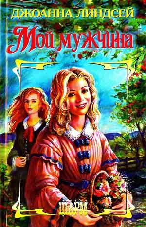 Сестры – близнецы Аманда и Мэриан Лейтон переезжают на техасское ранчо тетушки – еще не подозревая что там, на Диком западе, они неожиданно станут соперницами и вступят в настоящую схватку за любовь веселого и смелого Чада Кинкейда. Кто же из двух красавиц, похожих, как две половинки яблока, предпочтет Кинкейд - обольстительную кокетку Аманду или тихую, скромницу Мэриан? Выбор будет не простым…