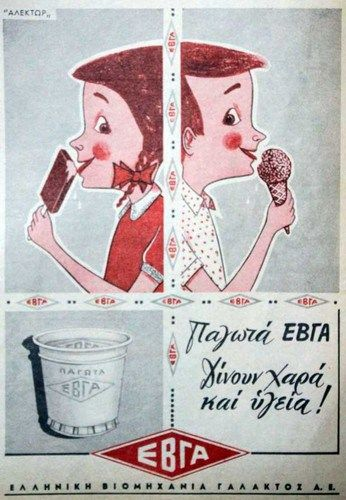 Vintage Greek ice-cream ad.