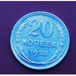 Супер СССР 20 копеек 1928 AU СЕРЕБРО в коллекцию с Рубля аукцион | Newmolot.ru - торговая площадка