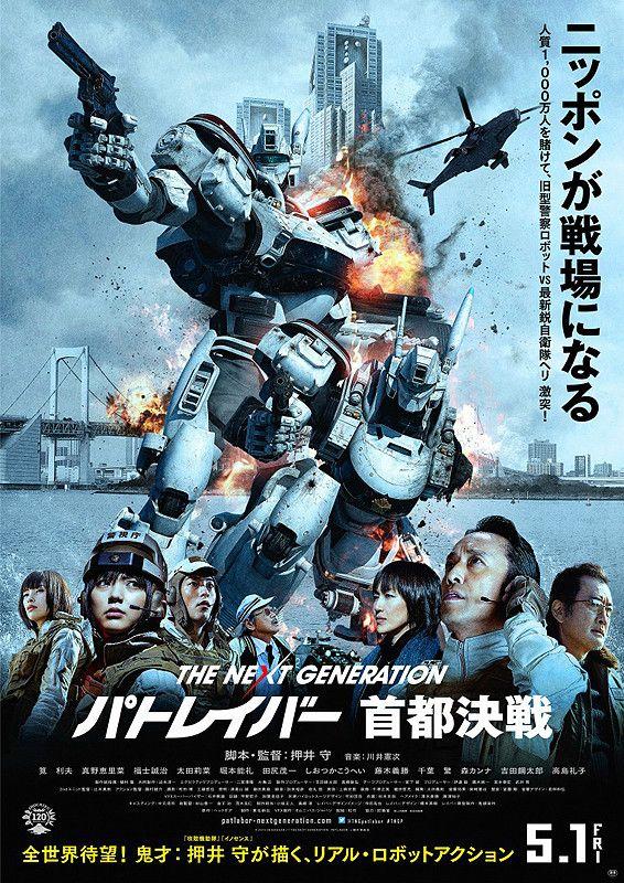 Phim Đại Chiến Ở Tokyo