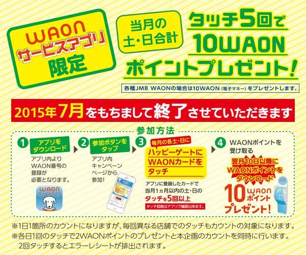 <WAONサービスアプリ限定>タッチ5回で10WAONポイントプレゼント!