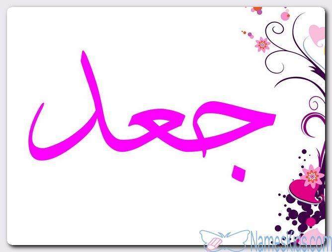 معنى اسم جعد وصفات حامل الاسم Jaad Jaad اسم جعد اسماء اسلامية اسماء اولاد