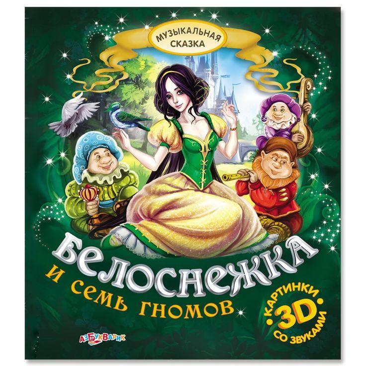 Белоснежка и семь гномов Азбукварик (, 4828) купить в Москве. Цены, фото | Интернет-магазин Nils.ru