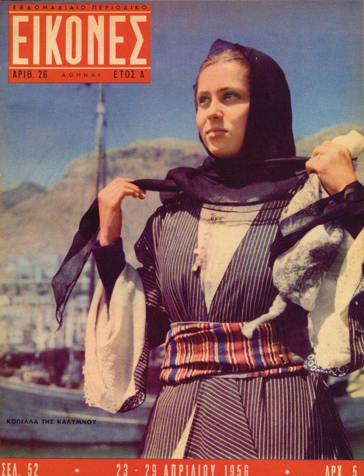 """""""""""Κοπέλλα της Καλύμνου"""""""" Από το βιβλίο ΕΙΚΟΝΕΣ: 1955-1957 The Complete Cover Archive (Εκδόσεις Τσαγκαρουσιάνος)"""