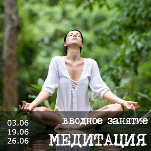 3 июня и 19 июня 26 июня «МЕДИТАЦИЯ» ВВОДНОЕ ЗАНЯТИЕ. Регистрация, время и место проведения здесь: http://www.smcourse.ru. ВКонтакте: https://vk.com/prostmed. #kudamove #kudamove062014 #Moscow #meditation #smcourse #062014 #Moscowfree