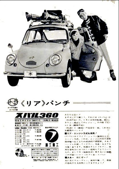 fellowbuggy.ojaru.jp 1970th ADbigest Subara360.big.jpg