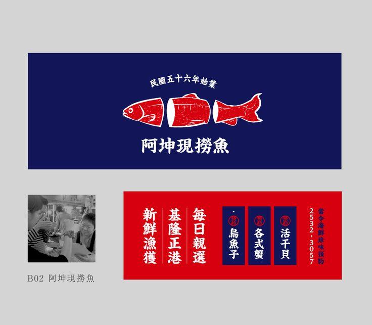 「阿坤現撈魚」畫出切成三節、各具滋味的活跳鮮魚,表露出老夫婦50年來,每天凌晨親赴基隆挑選漁獲,對於品質的自信。