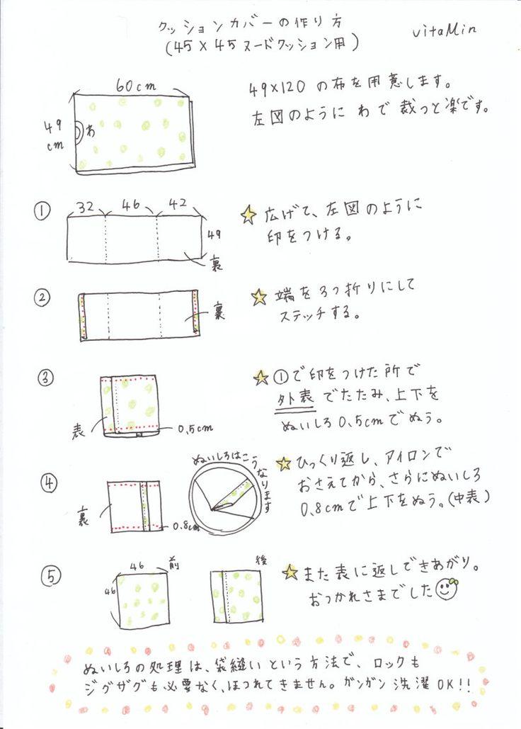 「 【レシピ】超簡単☆クッションカバーの作り方 」の画像|vita Min*handmade|Ameba (アメーバ)