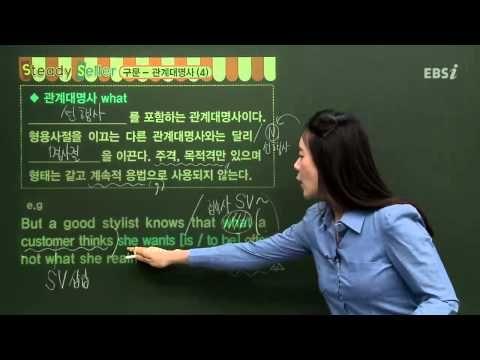 EBS [영어] 문법 - 관계대명사 what의 쓰임은? - YouTube