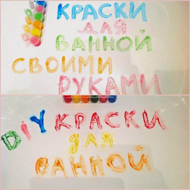 Краски для ванной своими руками - Ярмарка Мастеров - ручная работа, handmade
