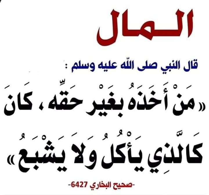 Pin By عبق الورد On أحاديث نبوية ١ Hadeeth Arabic Calligraphy Self