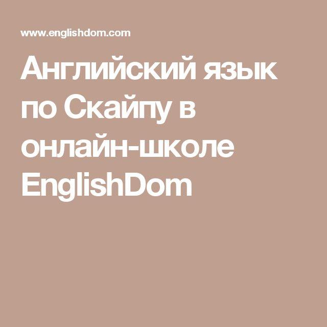 Английский язык по Скайпу в онлайн-школе EnglishDom