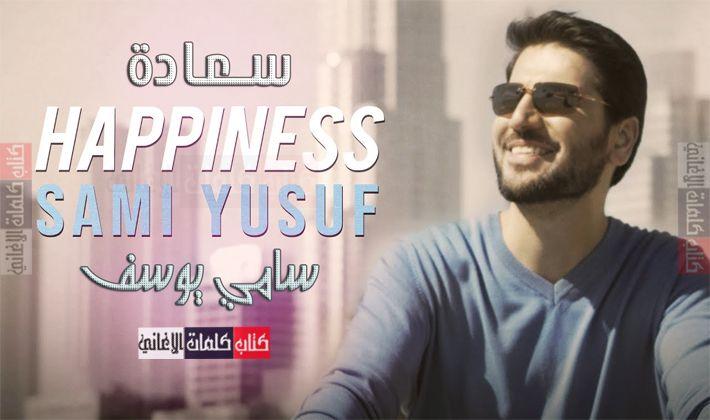 كلمات اغنية انشودة سعادة Happiness سامي يوسف Fictional Characters Happy Sami