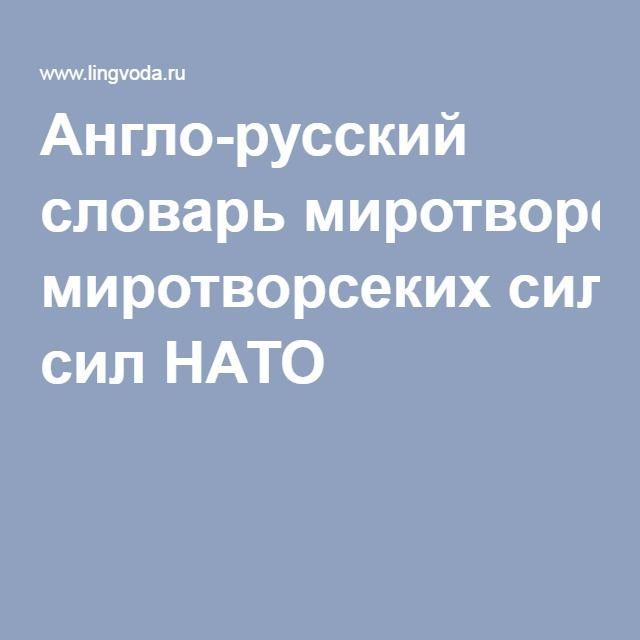 Англо-русский словарь миротворсеких сил НАТО
