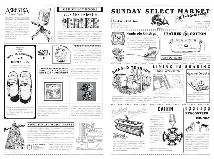 SUNDAY ISSUE ≫ Schedule » Gallery » SUNDAY SELECT MARKET Vol.03 Christmas Issue