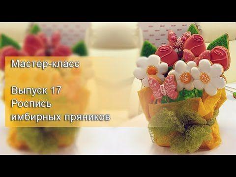 Мастер-класс. Выпуск 17 (Роспись имбирных пряников). - YouTube