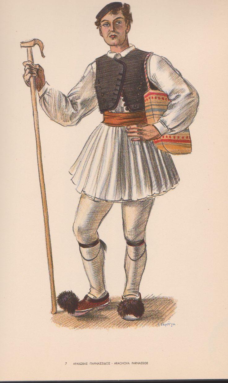 Φορεσιά Αράχωβας Παρνασσίδος. Costume from Parnasside. Folklore Foundation, Nafplion. All rights reserved