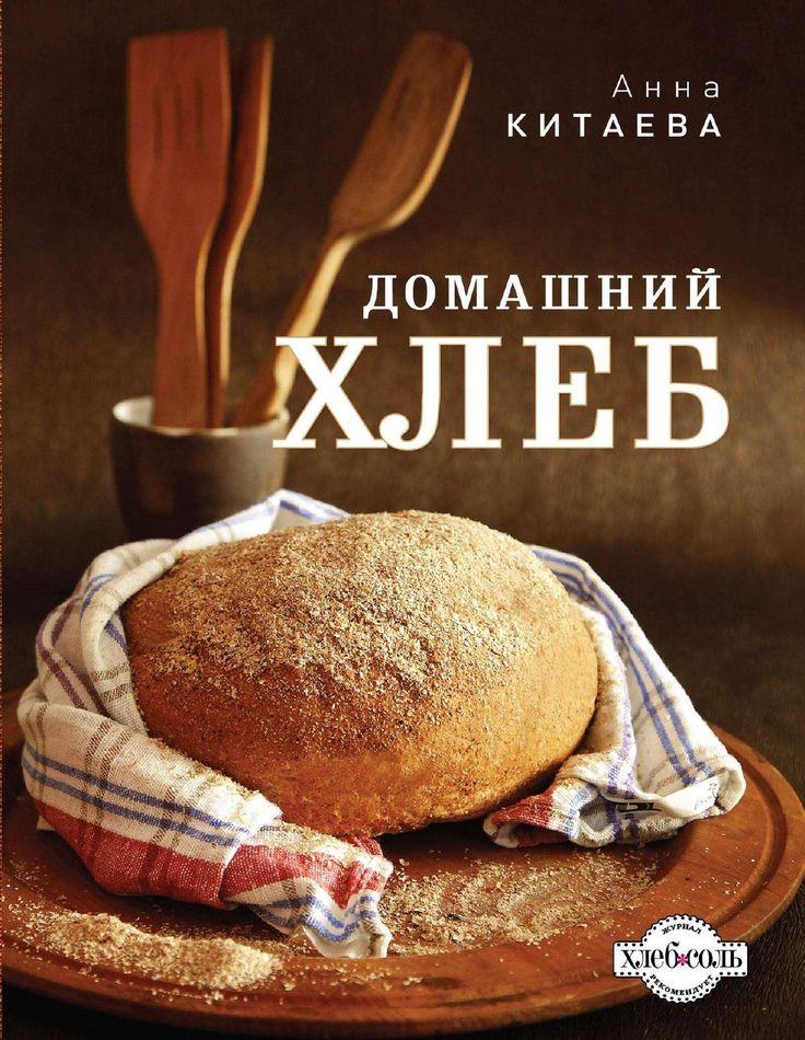 """Домашний хлеб От производителя Как часто приходится слышать: """"Хлеб своими рукаим? Ну это вообще высший пилотаж!"""" Чаще всего это мнение ошибочно. Чем быстрее вы испечете свой первый хлеб, тем раньше вы поймете, что это довольно просто, а сколько удовольствия! Вы только представьте, что сможете воспроизвести """"тот самый"""" хлеб из детства, за которым многих из нас отправляли в булочную и как здорово было по дороге домой откусывать хрустящую еще теплую горбушку. В новой книге Анны Китаевой…"""