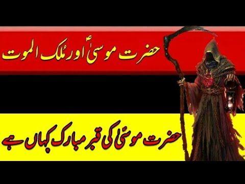 S Aur Hazray Musa | Asdela