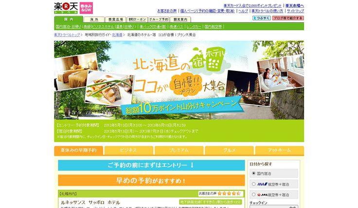 【エリア特集】5月北海道 綺麗 緑 オレンジ http://travel.rakuten.co.jp/select/hokkaido/201305/