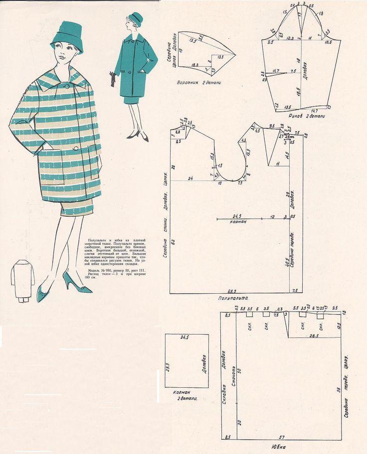 Vintage coat & skirt. Twisted pattern.