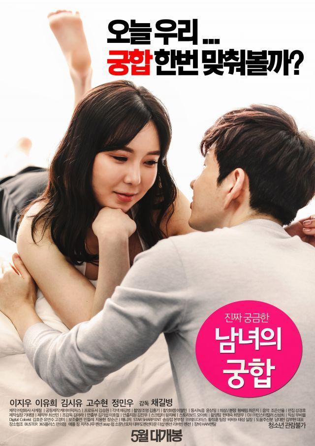 "Upcoming #koreanfilm ""Marital Harmony of Man and Woman"""
