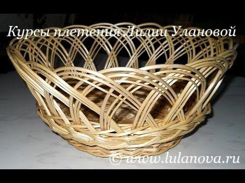 Фруктовница Ажурная - for fruits openwork - YouTube