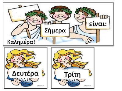 Πυθαγόρειο Νηπιαγωγείο: ΗΜΕΡΟΛΟΓΙΟ ΤΑΞΗΣ: αρχαίοι θεοί και έλληνες