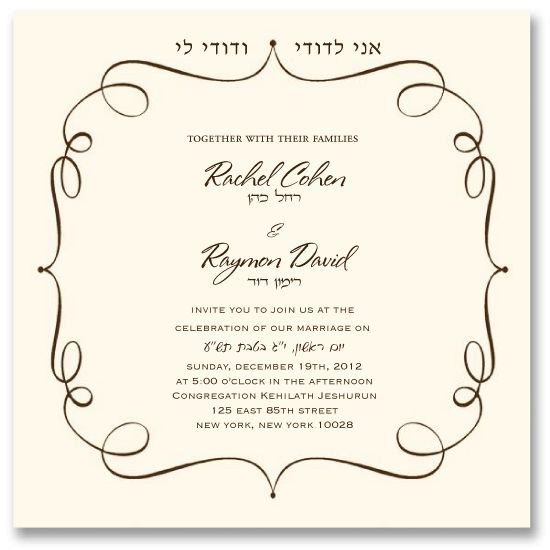 Hebrew Phrases For Wedding Invitations   Google Search